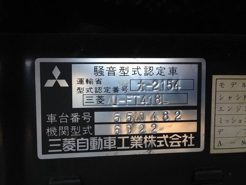 Used 1994 MT Mitsubishi Fuso Super Great FT418L Image[53]