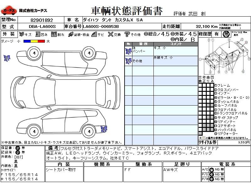 Used 2014 CVT Daihatsu Tanto DBA-LA600S Image[3]