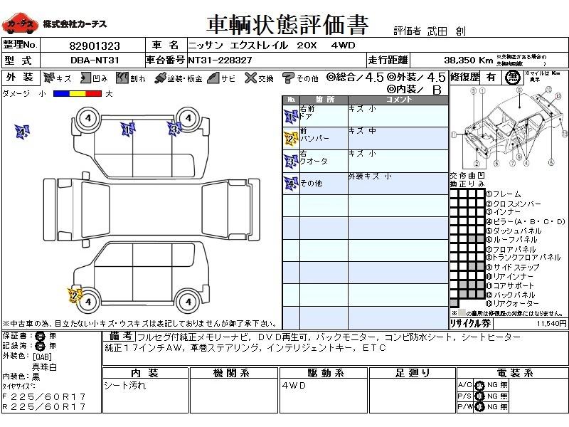 Used 2011 CVT Nissan X-Trail DBA-NT31 Image[3]