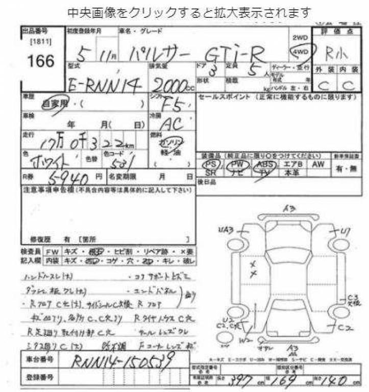 Used 1993 MT Nissan Pulser RNN14 Image[8]