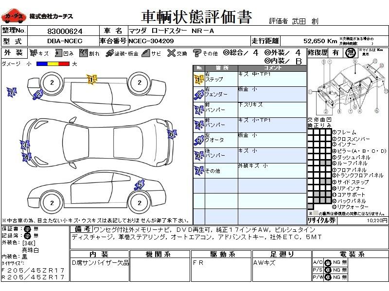 Used 2011 MT Mazda Roadster DBA-NCEC Image[3]