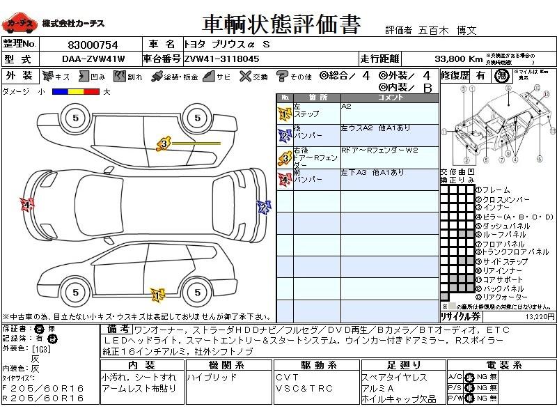 Used 2012 CVT Toyota Prius alpha DAA-ZVW41W Image[3]