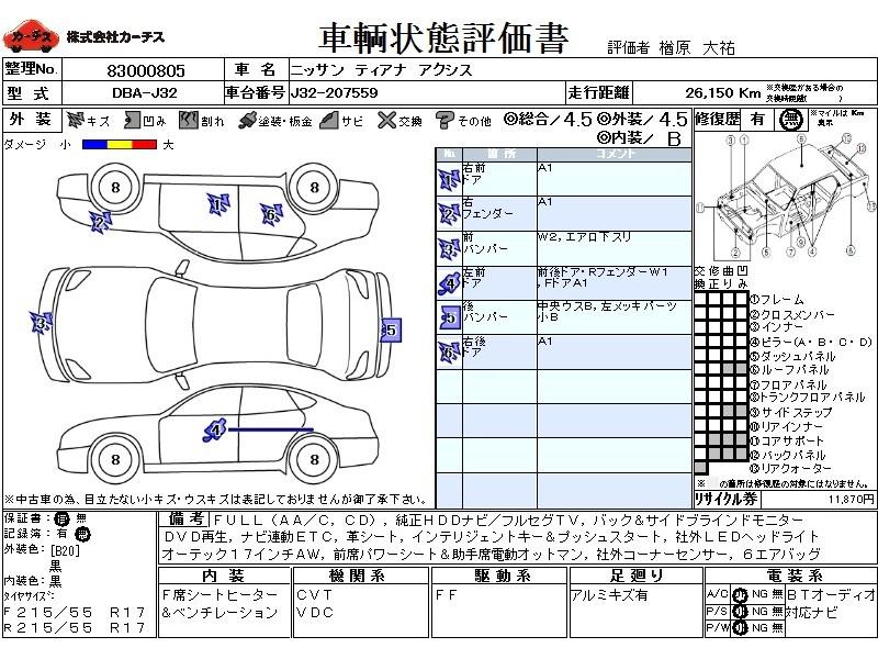 Used 2012 CVT Nissan Teana DBA-J32 Image[3]