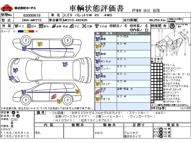 Used 2013 CVT Suzuki Palette SW DBA-MK21S Image[3]
