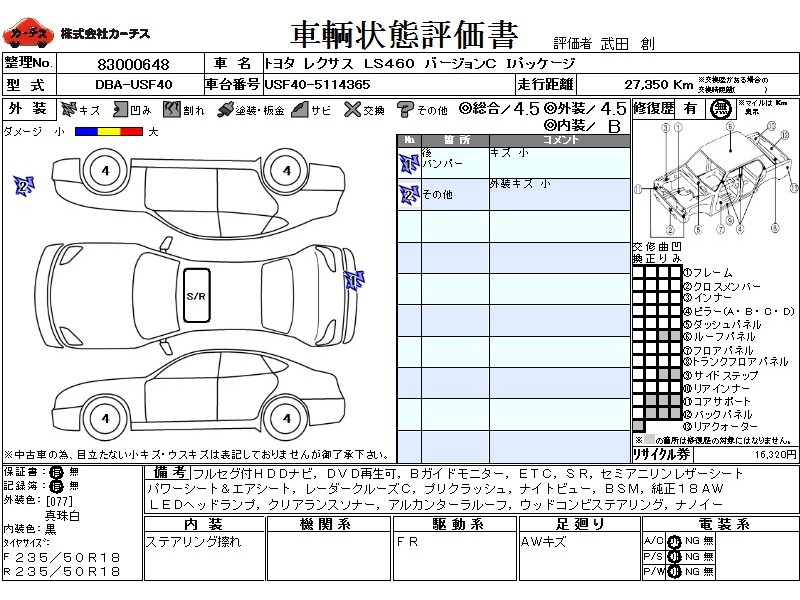 Used 2012 AT Toyota Others DBA-USF40 Image[3]