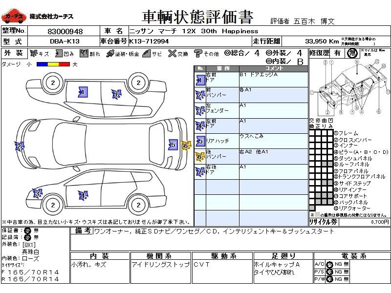 Used 2013 CVT Nissan March DBA-K13 Image[3]