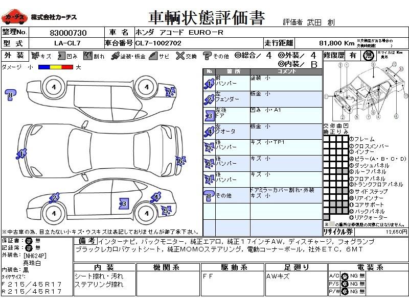 Used 2003 MT Honda Accord LA-CL7 Image[3]