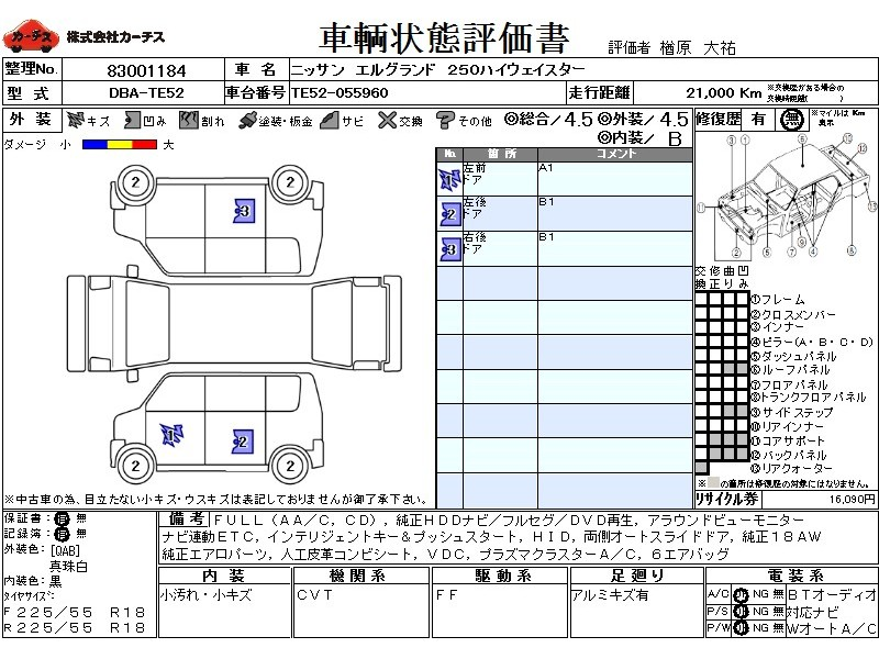 Used 2013 CVT Nissan Elgrand DBA-TE52 Image[3]