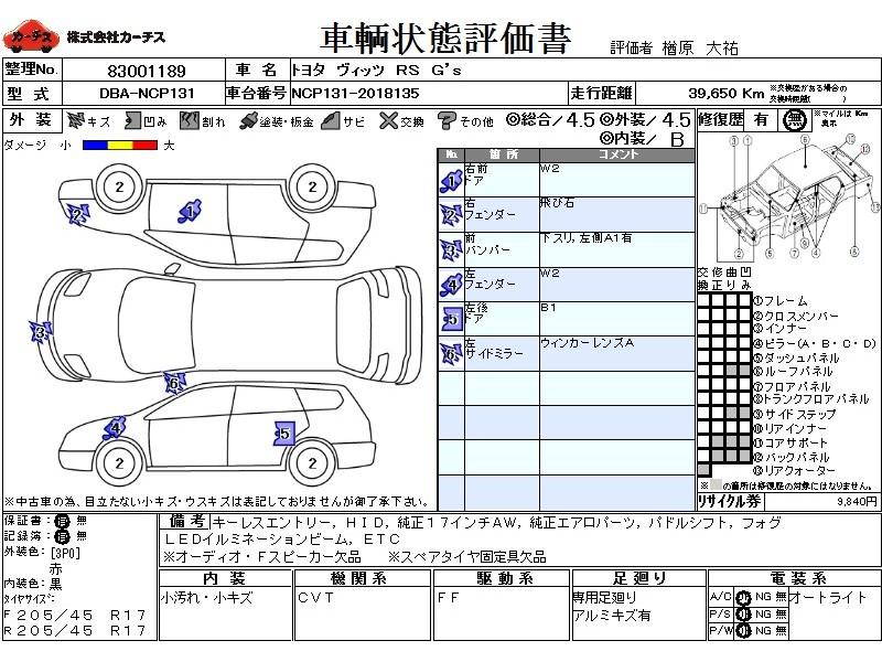 Used 2013 CVT Toyota Vitz DBA-NCP131 Image[3]