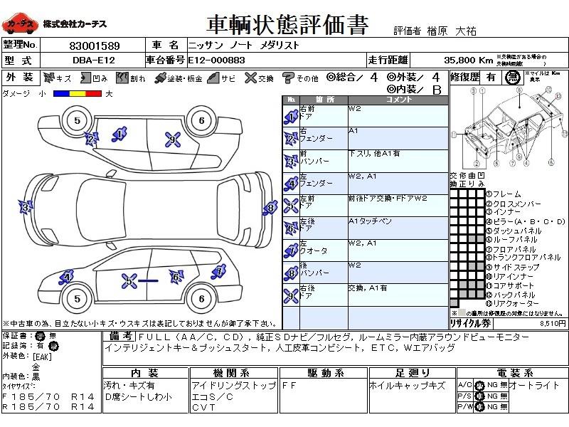 Used 2012 CVT Nissan Note DBA-E12 Image[3]