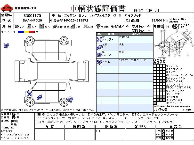 Used 2014 CVT Nissan Serena DAA-HFC26 Image[3]