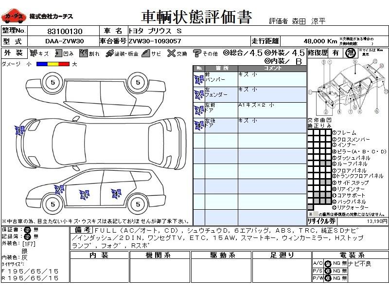 Used 2009 CVT Toyota Prius DAA-ZVW30 Image[3]