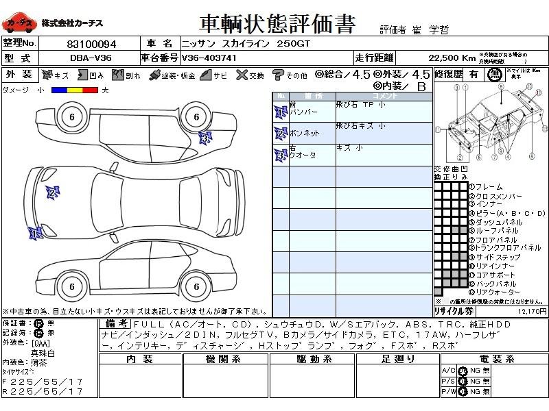 Used 2010 AT Nissan Skyline DBA-V36 Image[3]