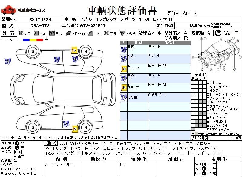 Used 2018 CVT Subaru Impreza DBA-GT2 Image[3]