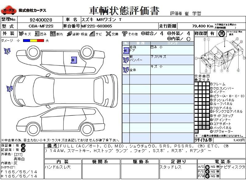 Used 2006 AT Suzuki MR Wagon CBA-MF22S Image[3]