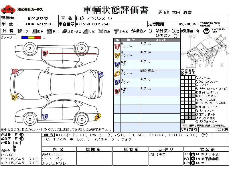 Used 2004 AT Toyota Avensis CBA-AZT250 Image[3]